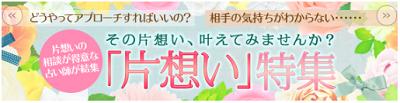 恋愛相談(片思い)