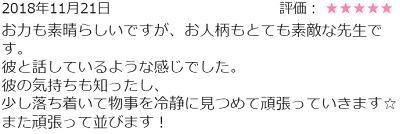 純羽先生の口コミ