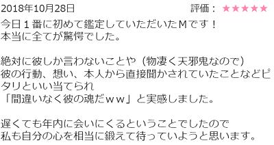 純羽先生の口コミ2