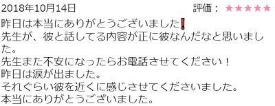 純羽先生の口コミ3