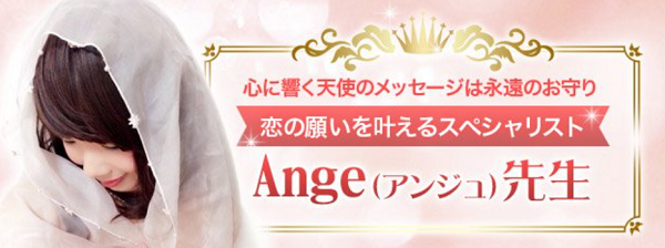 Ange(あんじゅ)先生