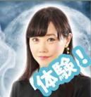 櫻井撫子先生の体験