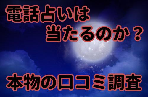 月と文字(電話占いは当たるのか?)