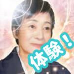 誠波先生の体験