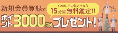 電話占いステラコール3000円無料