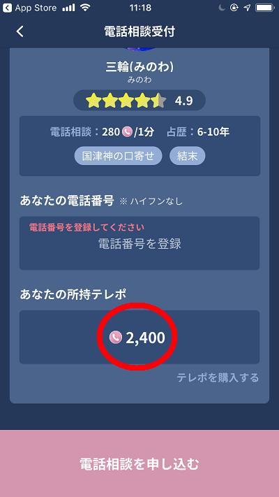 ウララカ2400円無料
