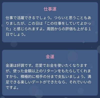 ウララカの星占い(仕事運)(金運)