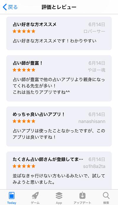 ウララカ(uraraca)占いアプリの口コミ