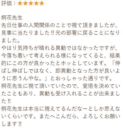 桐花先生の口コミ
