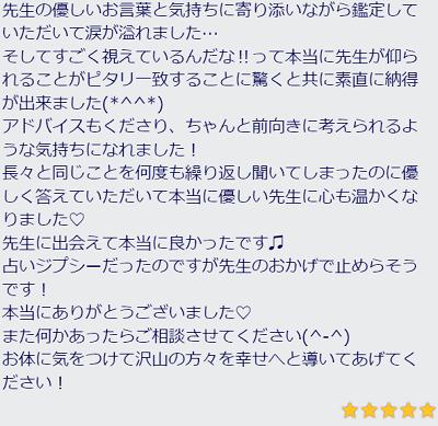 菫先生(すみれ先生)の口コミ