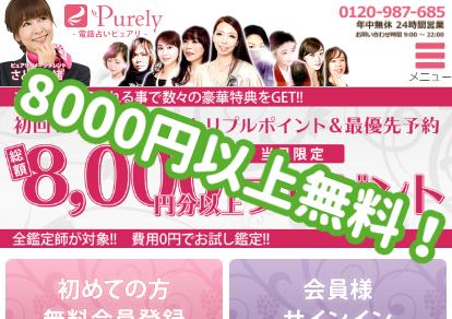 電話占いピュアリは8000円以上無料