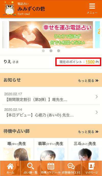 1500円が付与された会員画面