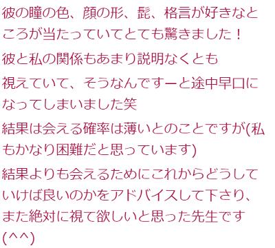 翠恋先生の口コミ2