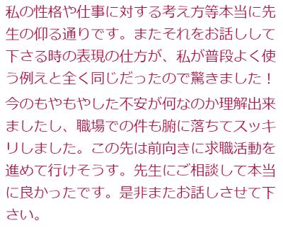 翠恋先生の口コミ3