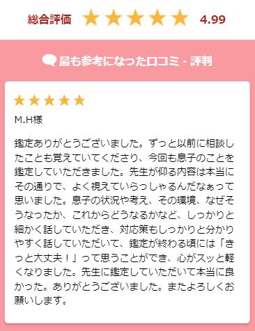 藤花先生の口コミ評価