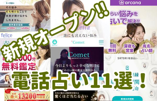 新規オープン電話占い11選!