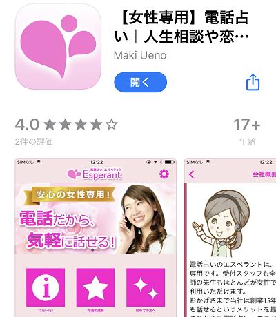 電話占いエスペラントのアプリ