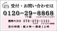 電話占いエスペラント電話予約の詳細
