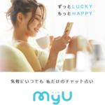 ミュウ(myu)