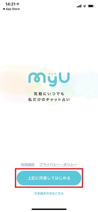 MyU(ミュウ)アプリ トップページ