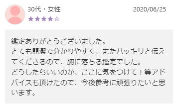 武蔵先生の口コミ