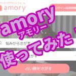 アモリー(amory)使ってみた!