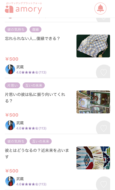 武蔵先生の鑑定内容