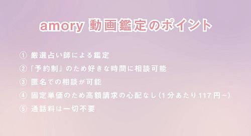 amory(アモリー)の動画鑑定