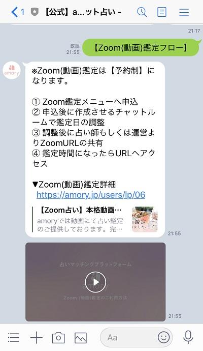 amory(アモリー)動画鑑定フロー2