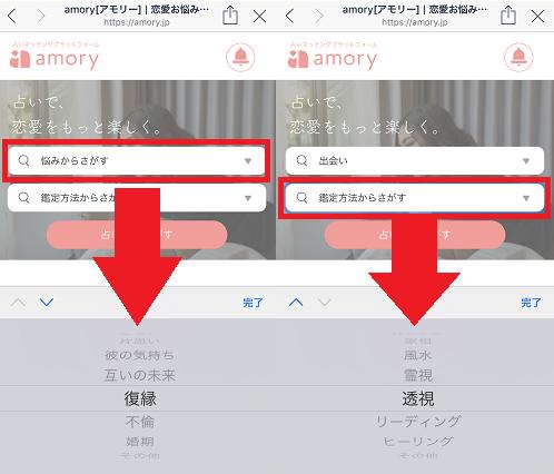 amory(アモリー)の選択画面