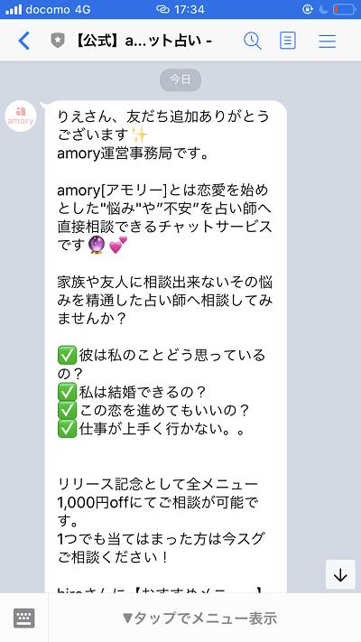 アモリー登録の様子13