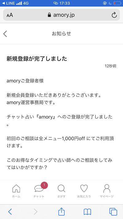 アモリー登録の様子9