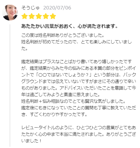 ウラクル(urakuru)の評判4