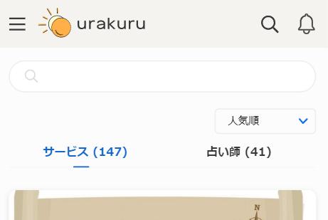 ウラクル(urakuru)公式サイト