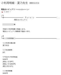 夏乃口コミ