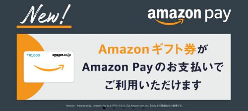 Amazon支払い