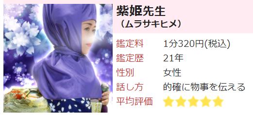 電話占いピュアリ紫姫