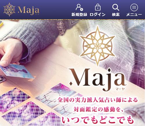 Maja (マーヤ)