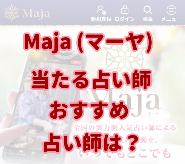 Maja (マーヤ)当たる占い師