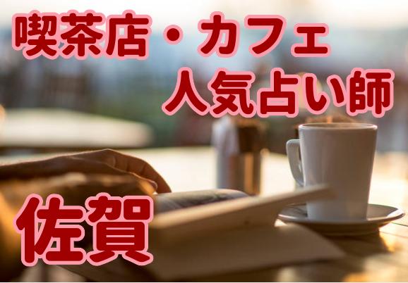 喫茶店、カフェの人気占い(佐賀)