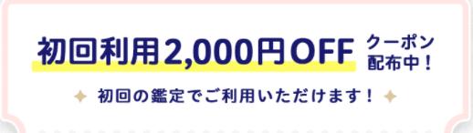 2,000円無料クーポン