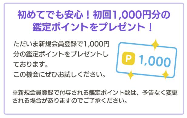 1000円無料