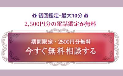 2500円無料
